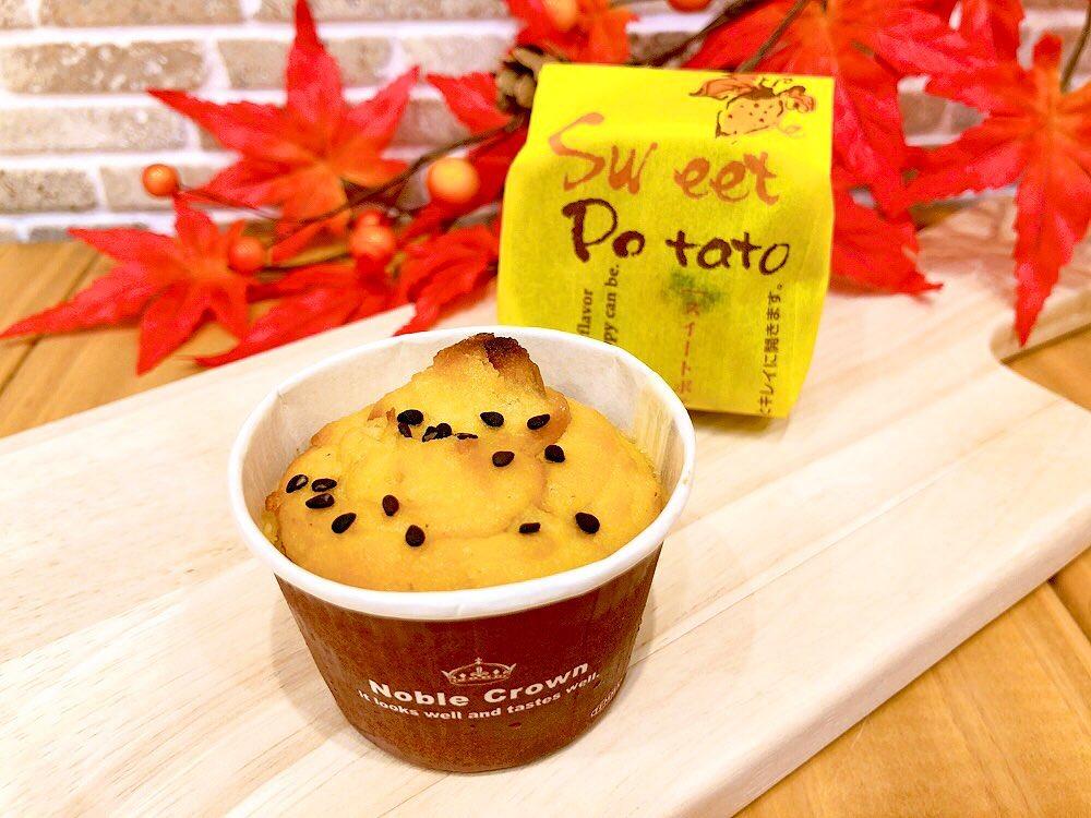 本日から、HAGUMIのスイートポテト期間限定で出ています 上品な甘さの千葉県産「紅あずま」と濃厚な甘さの徳島県産「鳴門金時」どちらもしっかりと味わえるように最小限の材料を加えほくほくのスイートポテトに仕上げました 要冷蔵でお日持ち1週間なので、お手土産にも最適です♬ 秋の味覚をお楽しみください
